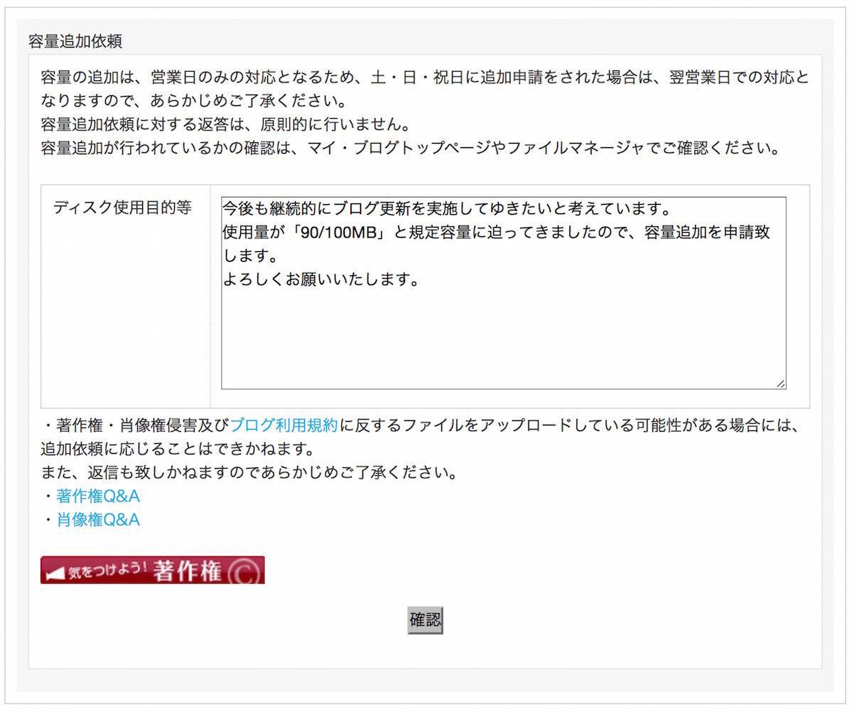 Seesaa ブログ - 無料のブログ(blog)サービス-1.jpg