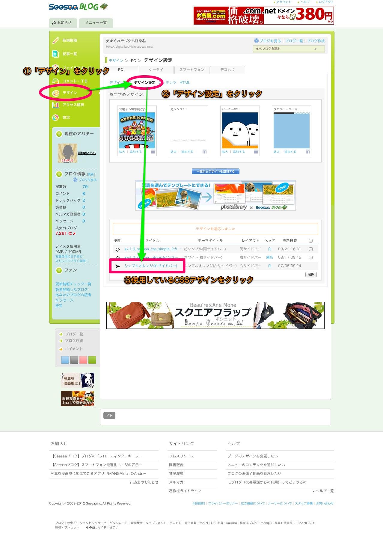 SeesaaブログCSS編集.jpg