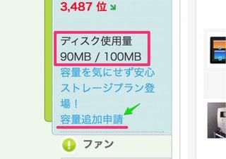 【Seesaaブログ】ファイルマネージャのディスク使用量が9割になったので、容量追加申請をしてみた!