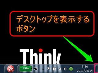 Windows 7「デスクトップの表示」ボタンはタスクバーの右端です!