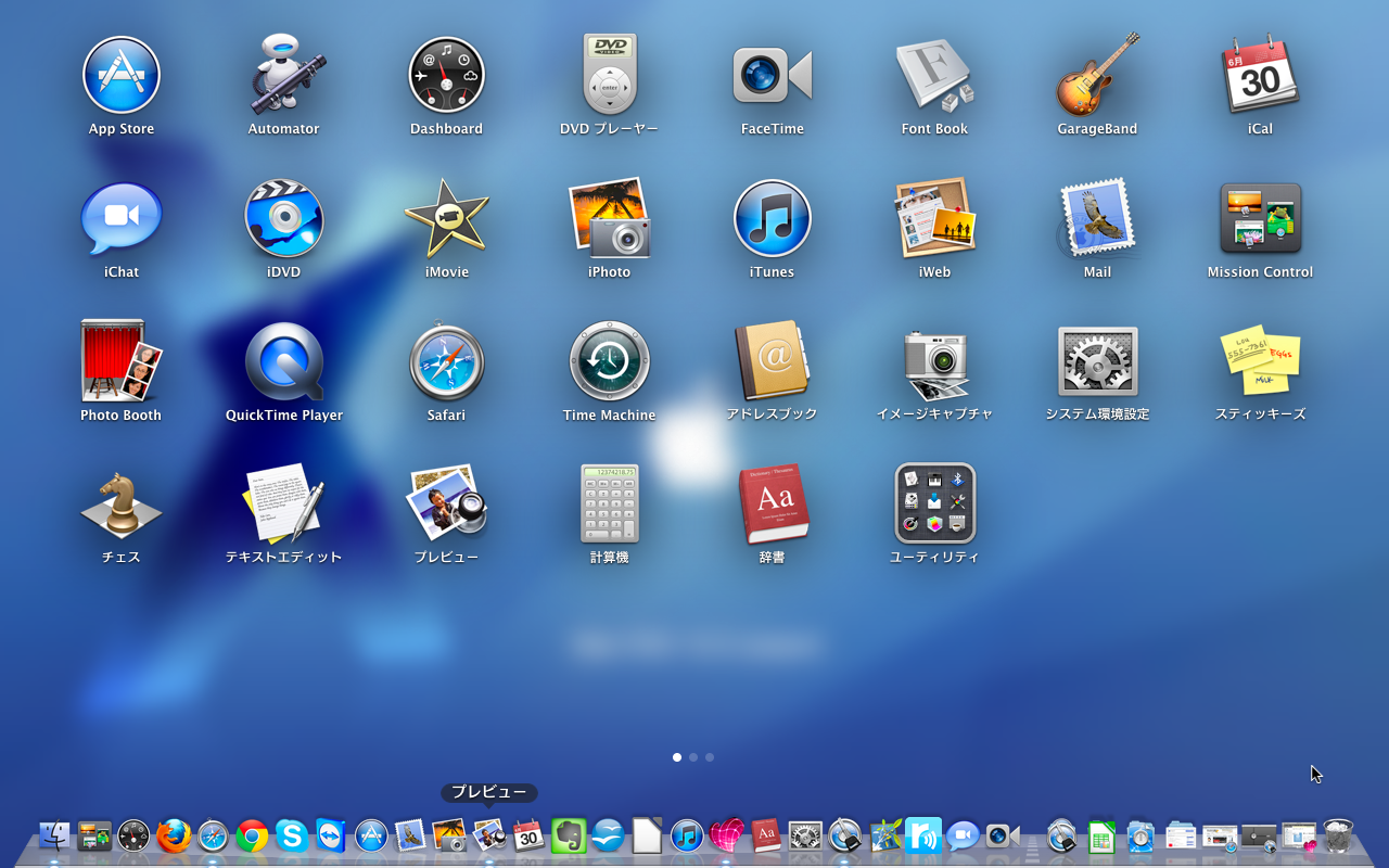 Launchpad画面