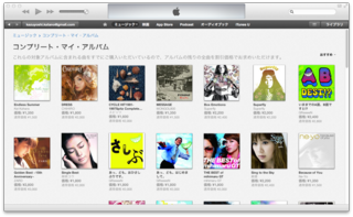 iTune Store「コンプリート・マイ・アルバム」で、お気に入りのアルバムを完成させよう!