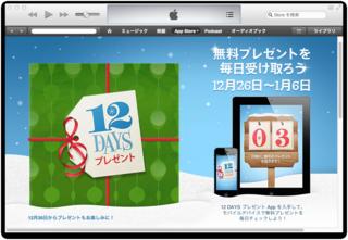 【終了】iTunes Store「12 DAYS プレゼント」Appをダウンロードして、無料プレゼントを毎日ゲットしよう!