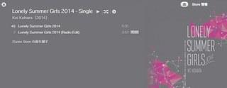 巡音ルカが歌う「kei kohara」の「Lonely Summer Girl」