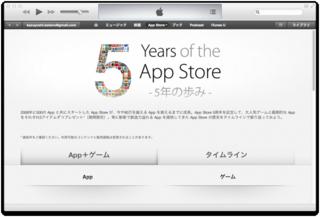 5 Years of the App Store - 5年の歩み - 期間限定プレゼント!人気ゲームと画期的なアプリをゲットしよう。