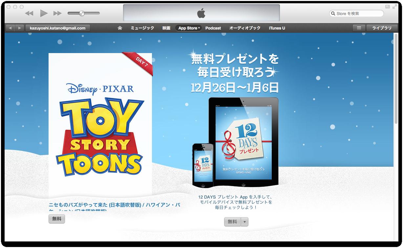 iTunes0101.png