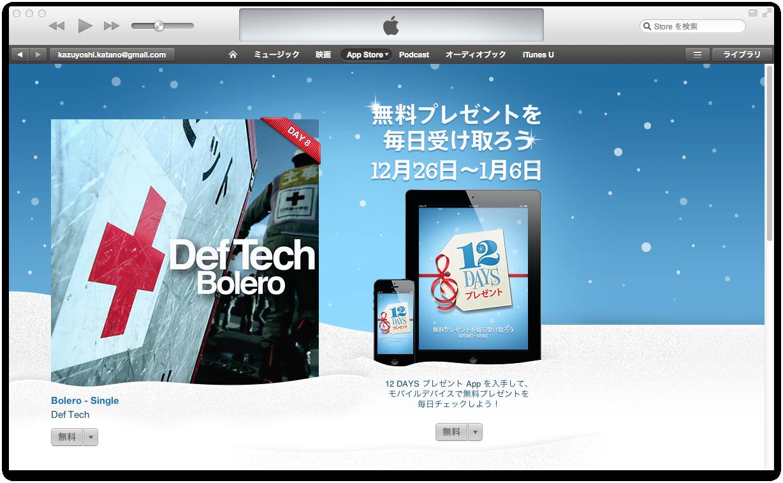 iTunes0102.png