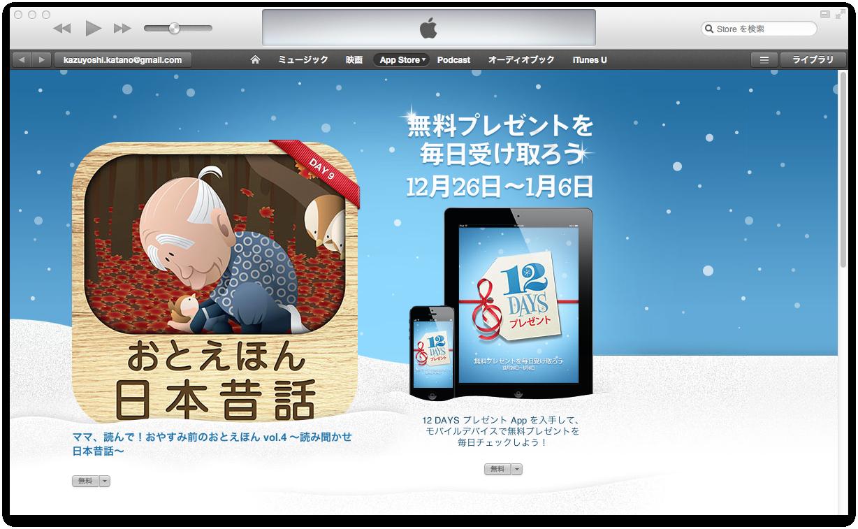 iTunes0103.png