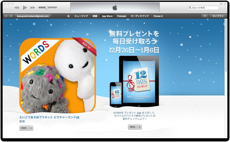 iTunes0104.png
