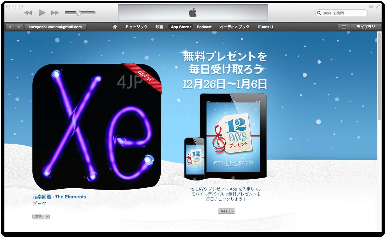 iTunes0105.png