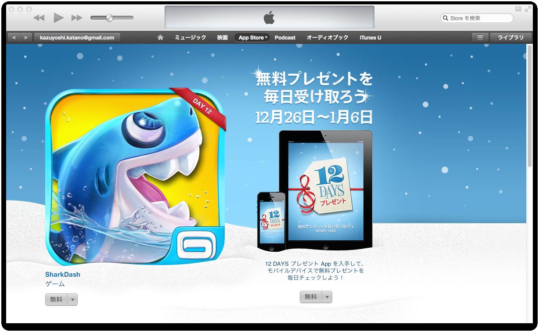iTunes0106.png