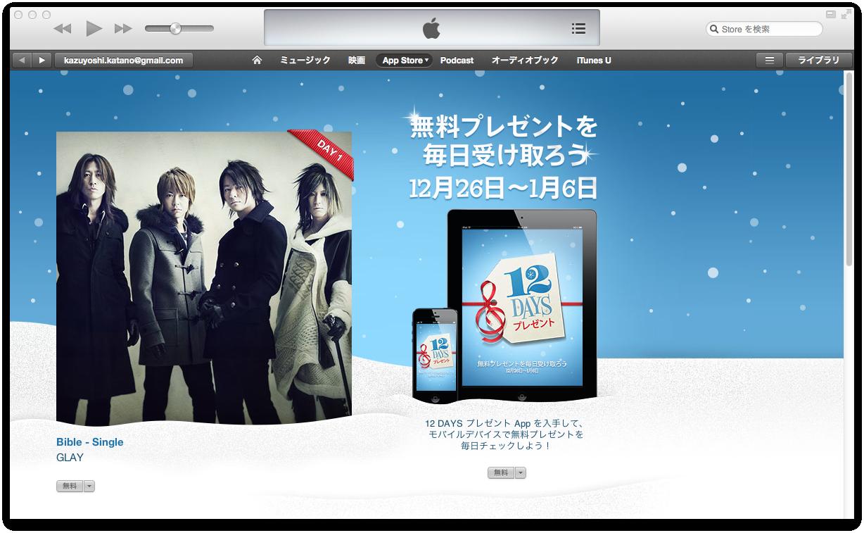 iTunes1226.png