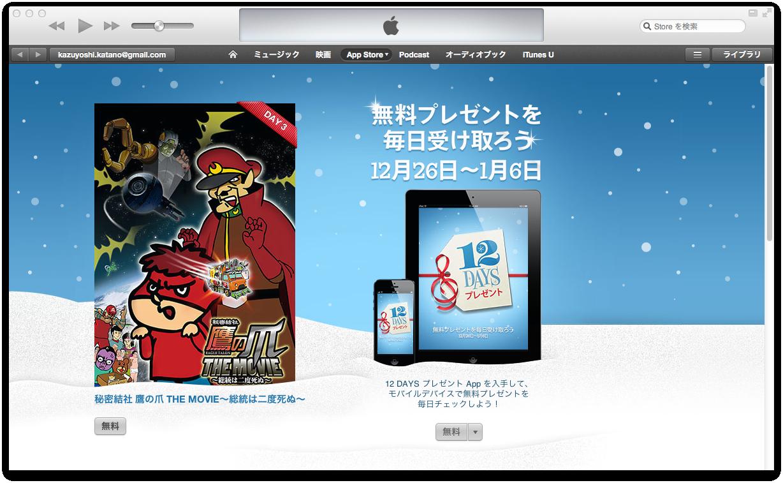 iTunes1228.png
