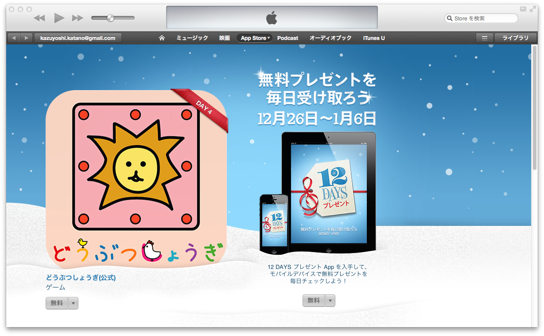 iTunes1229.png