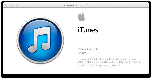 iTunes について.png