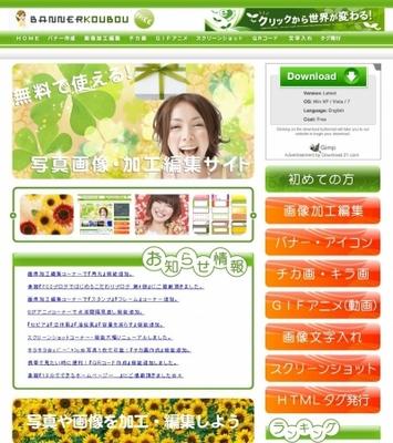 サイト・PDFファイル・Officeファイルのサムネイル画像を簡単に作る方法