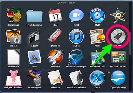 Launchpadアプリケーション